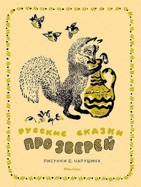 Русские сказки про зверей (илл. Евгения Чарушина)