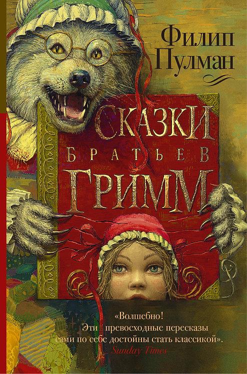 Пулман Филип / Сказки братьев Гримм