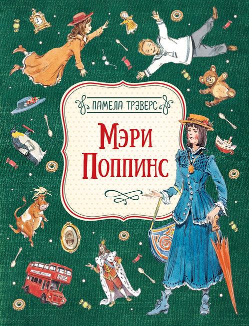 Трэверс Памела / Мэри Поппинс (илл. Челак Вадим)