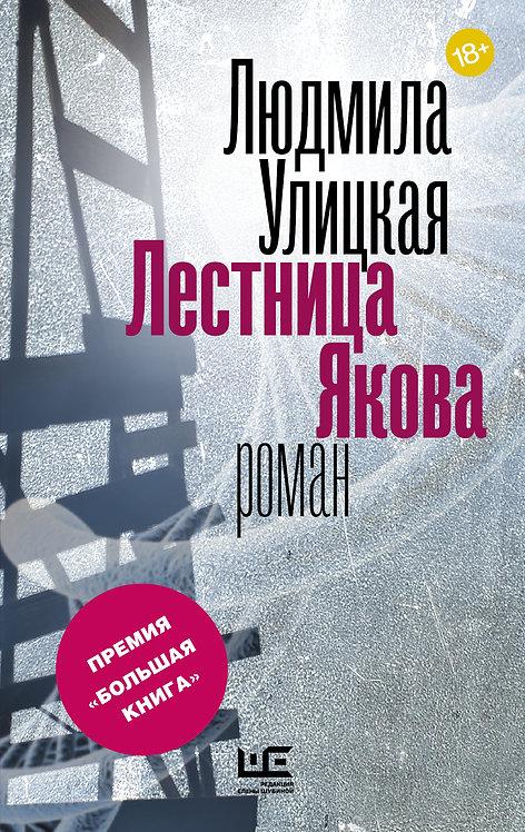 Улицкая Людмила / Лестница Якова