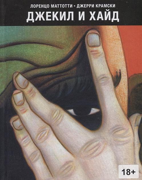 Маттотти Лоренцо, Крамски Джерри / Джекил и Хайд