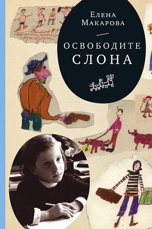 Макарова Елена / Освободите слона