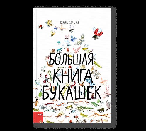 Зоммер Юваль / Большая книга букашек