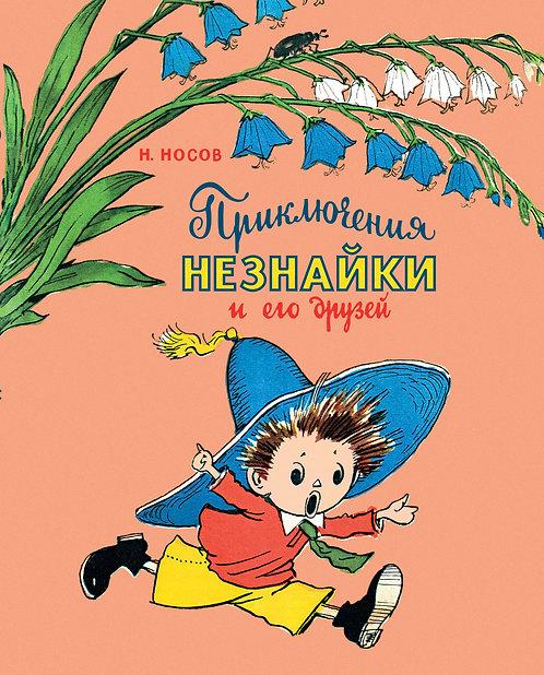 Носов Николай / Приключения Незнайки и его друзей (илл.: Лаптев Алексей)