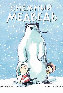 Тэйлор Шон / Снежный медведь