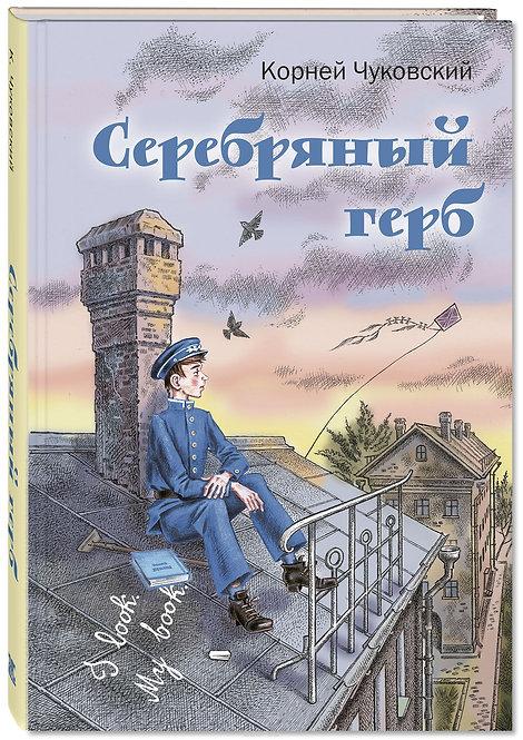 Чуковский Корней / Серебряный герб (илл. Кузьмин Александр)