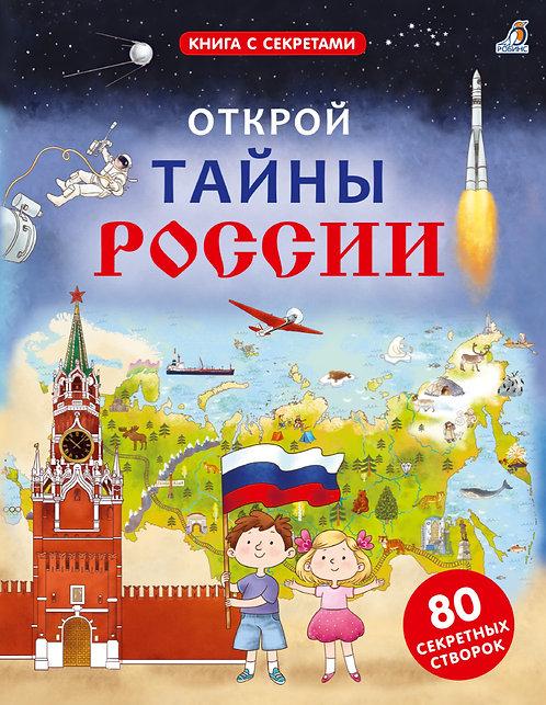 Открой тайны России. Более 80 секретных створок