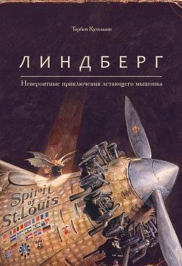 Кульманн Торбен / Линдберг. Невероятные приключения летающего мышонка