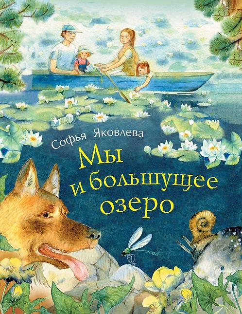 Яковлева Софья / Мы и большущее озеро (илл. Емельянова С.)