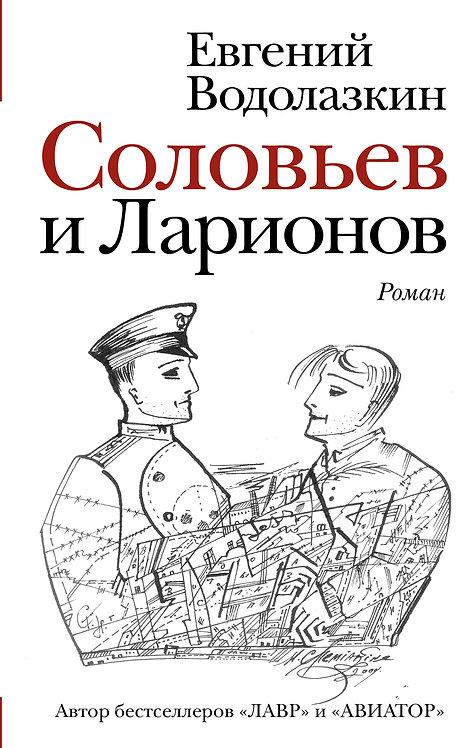 Водолазкин Евгений / Соловьев и Ларионов