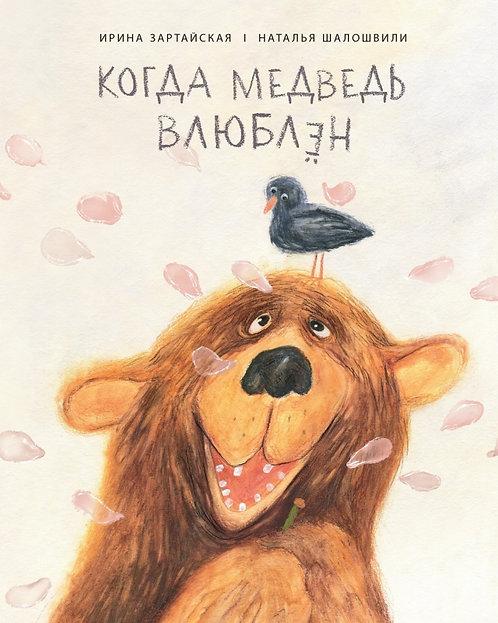 Зартайская Ирина / Когда медведь влюблён