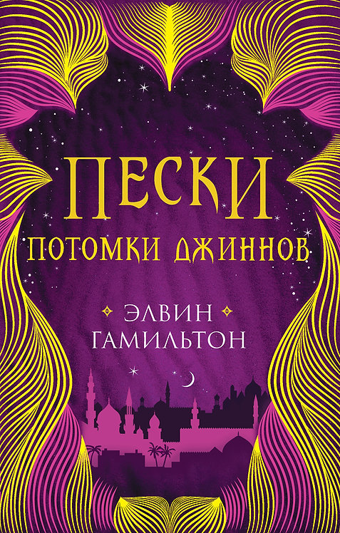 Гамильтон Элвин / Пески (кн. 2) Потомки джиннов