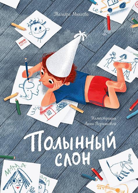 Михеева Тамара / Полынный слон (илл. Пермякова Анна)