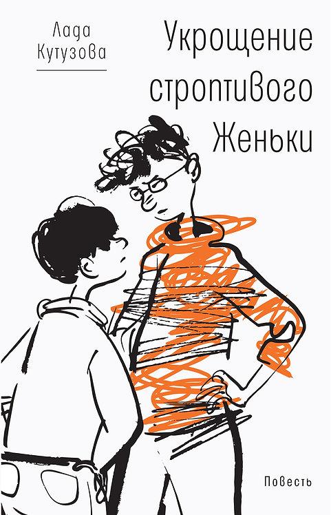 Кутузова Лада / Укрощение строптивого Женьки