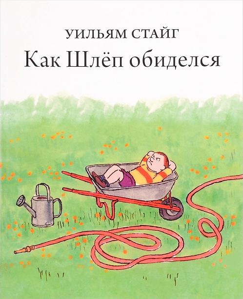 Стайг Уильям / Как Шлёп обиделся