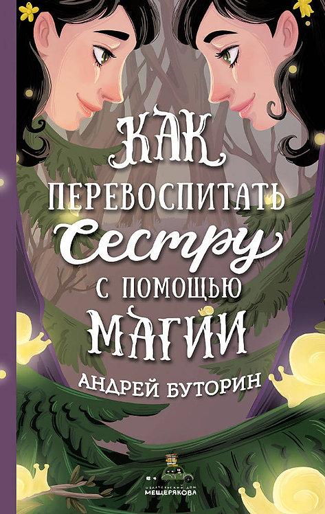 Буторин Андрей / Как перевоспитать сестру с помощью магии (илл.)