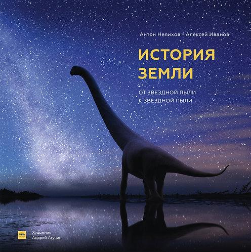 Нелихов А.,Иванов А. / История Земли: от звездной пыли к звездной пыли