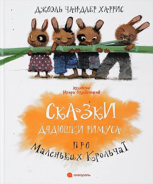 Дж. Ч. Харрис / Сказки Дядюшки Римуса про Маленьких Крольчат