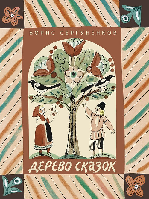 Сергуненков Б. / Дерево сказок.