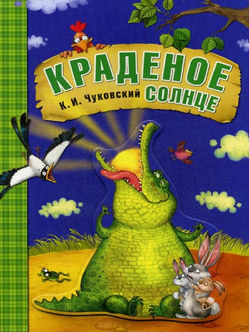 Чуковский Корней / Краденое солнце (книга на картоне)
