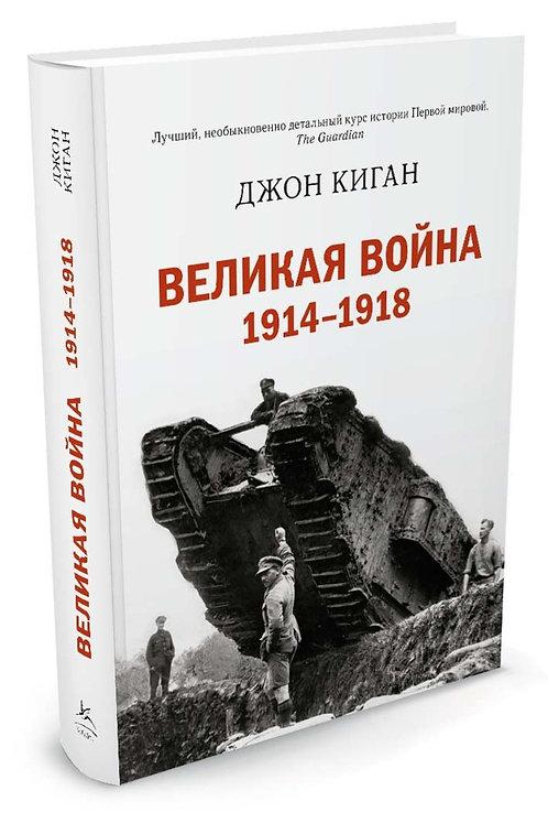 Киган Джон / Великая война 1914-1918 (илл.)