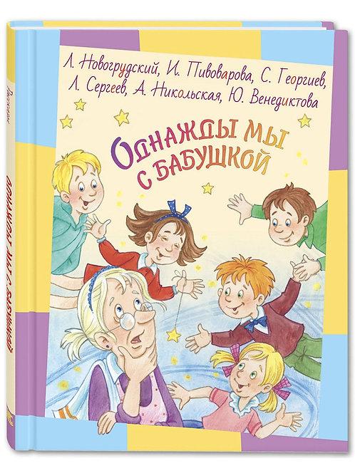 Новогрудский, Пивоварова, Георгиев, Сергеев и др. / Однажды мы с бабушкой