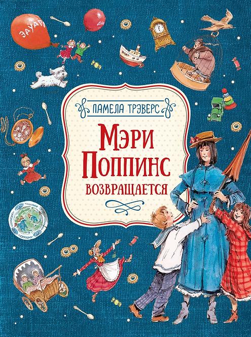 Трэверс Памела / Мэри Поппинс возвращается (илл. Челак Вадим)