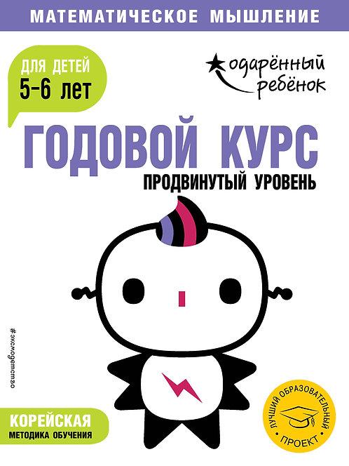 Годовой курс: для детей 5-6 лет. Продвинутый уровень