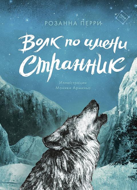 Перри Р. / Волк по имени Странник