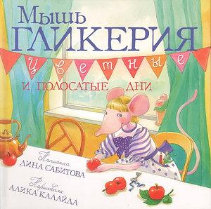 Сабитова Дина / Мышь Гликерия. Цветные и полосатые дни