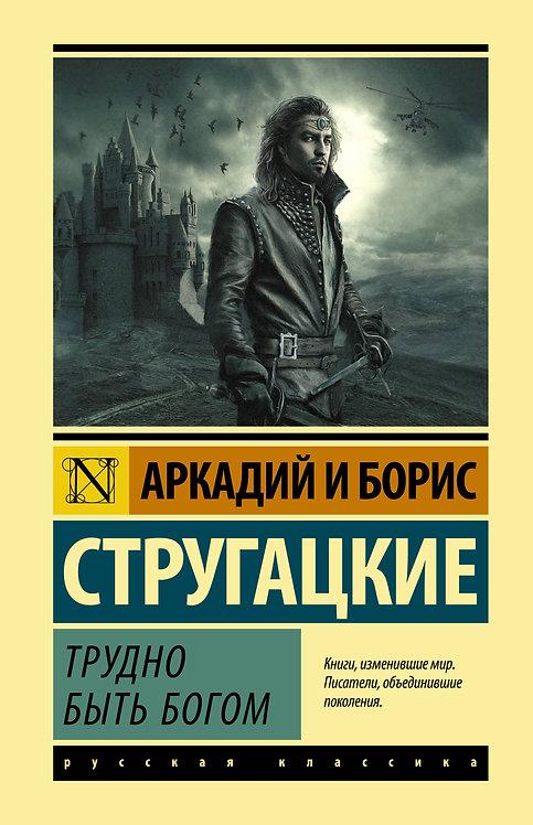 Стругацкий Аркадий, Стругацкий Борис / Трудно быть богом