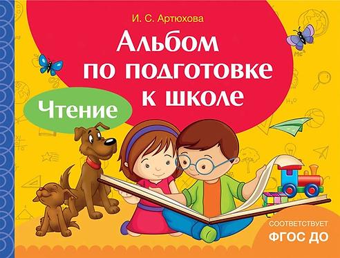 Артюхова Ирина / Альбом по подготовке к школе. Чтение