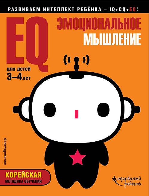 EQ – эмоциональное мышление: для детей 3-4 лет (с наклейками)