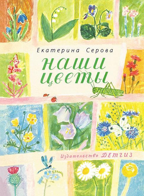 Серова Е. / Наши цветы.