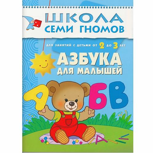 Школа семи гномов. 2-3 лет. Азбука для малышей.