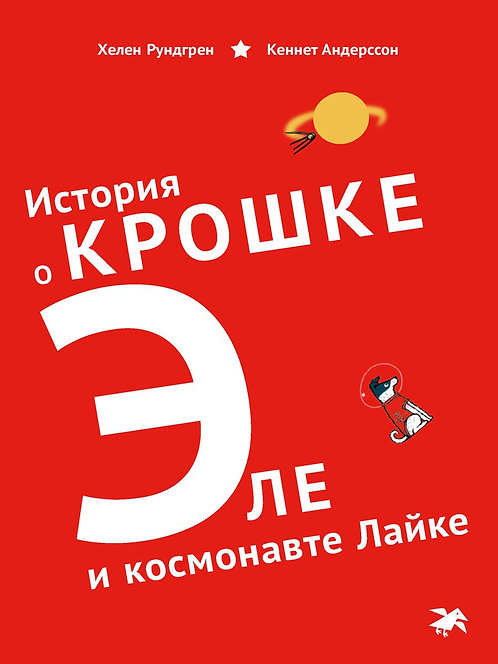 Рундгрен Хелен, Андерссон Кеннет / История о Крошке Эле и космонавте Лайке