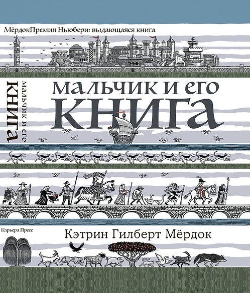 Мёрдок Кэтрин Гилберт / Мальчик и его книга
