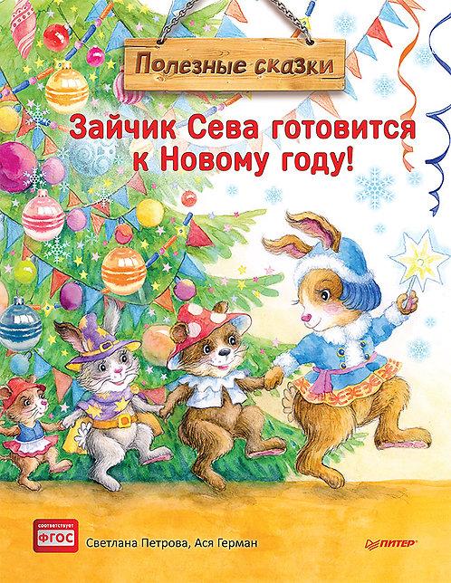 Петрова Светлана, Герман Ася / Зайчик Сева готовится к Новому году!