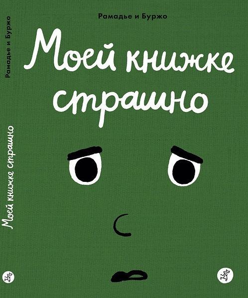 Рамадье Седрик / Моей книжке страшно