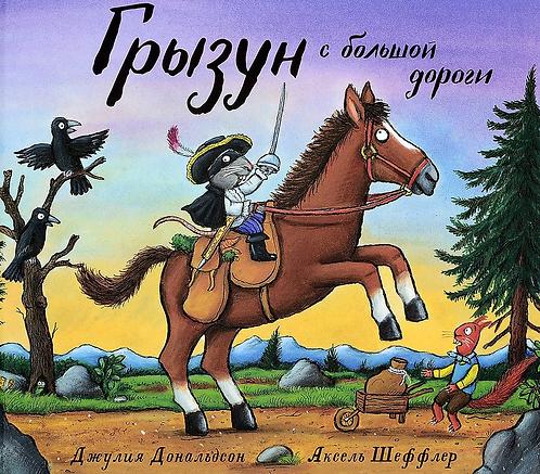 Дональдсон Джулия / Грызун с большой дороги (илл. Шеффлер Аксель)