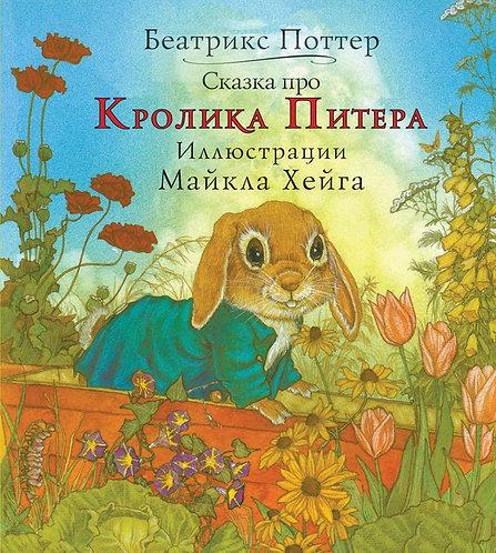 Поттер Беатрикс / Сказка про кролика Питера
