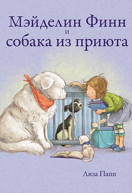 Папп Лиза / Мэйделин Финн и собака из приюта