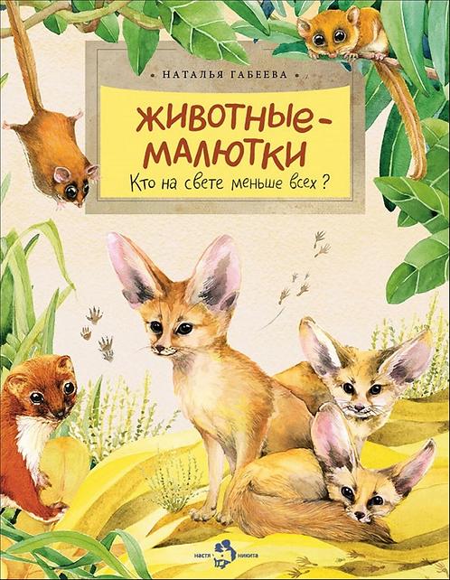 Габеева Наталья / Животные-малютки