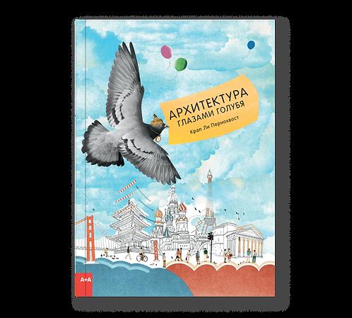 Пернохвост Крап Ли / Архитектура глазами голубя