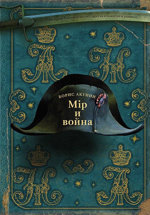 Акунин Борис / Мiр и Война (илл. Сакуров Игорь)