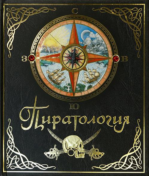 Лаббер Уильям / Пиратология. Тайны и сокровища