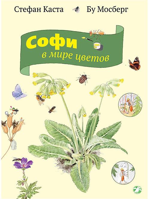Каста Стефан, Мосберг Бу / Софи в мире цветов