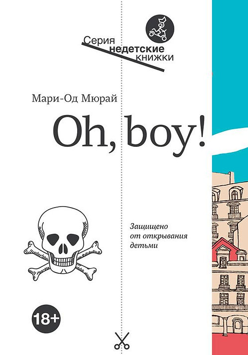 Мюрай Мари-Од / Oh, boy!