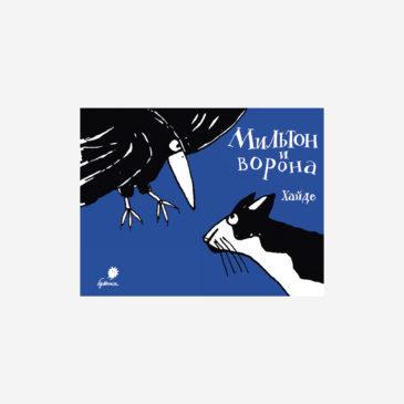 Хайде / Мильтон и вороны (книжка-картинка)