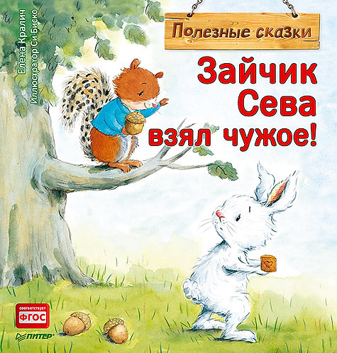 Кралич Елена / Зайчик Сева взял чужое! Полезные сказки (илл. )